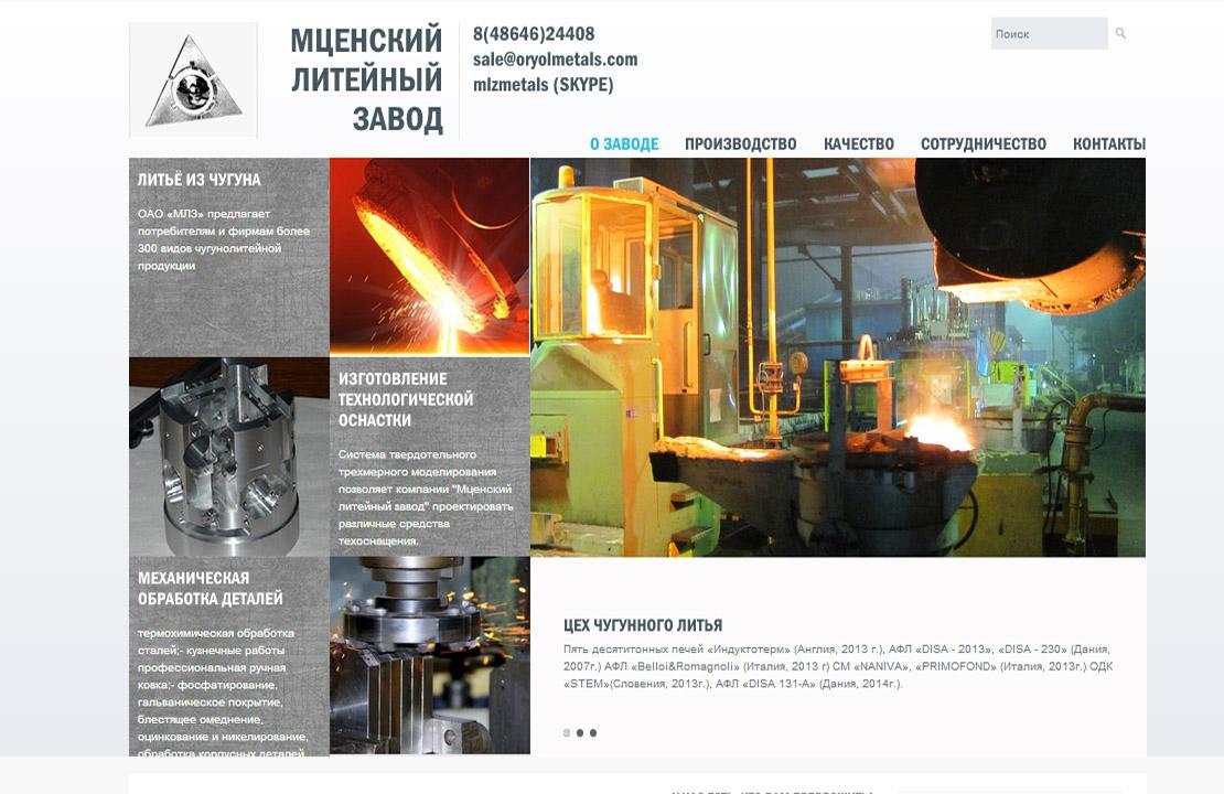 Оао мценский литейный завод коллектор теплообменника правый теплообменник охлаждения пример расчета